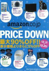 Amazon 歳末PRICE DOWNセール