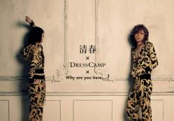 kiyoharu × ドレスキャンプ