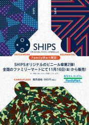 ファミリーマート × シップス ビニール傘