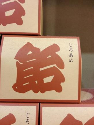 fc2blog_20120905123216288.jpg