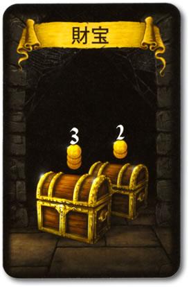 ダンジョンレイダース(2013年版):財宝カード
