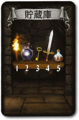 ダンジョンレイダース(2013年版):貯蔵庫カード