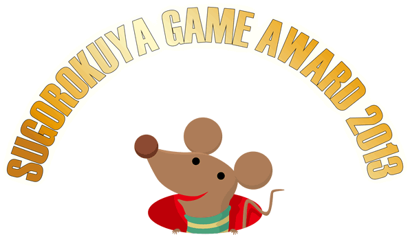 すごろくやゲーム大賞2013ロゴ