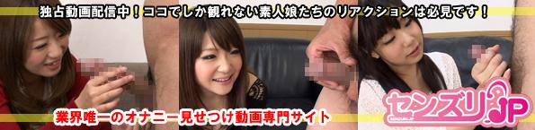 センズリ.jp CFNM・手コキ・素人・フェチ オナニー見せ専門サイト