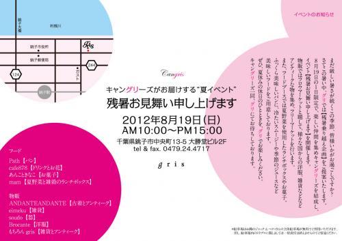 20120808_2509553_convert_20120814213229.jpg