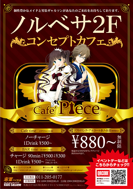 Cafe Piece(カフェピース)
