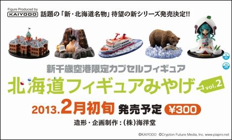 北海道フィギュアみやげ vol2