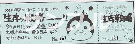 メイド喫茶ゆいまーる2周年イベント「生存ッ戦略!」