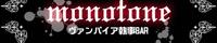 ヴァンパイア執事BAR『monotone』(モノトーン)