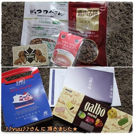 yuuさんからのプレゼント♪ ありがとうございます(#^.^#)ノ
