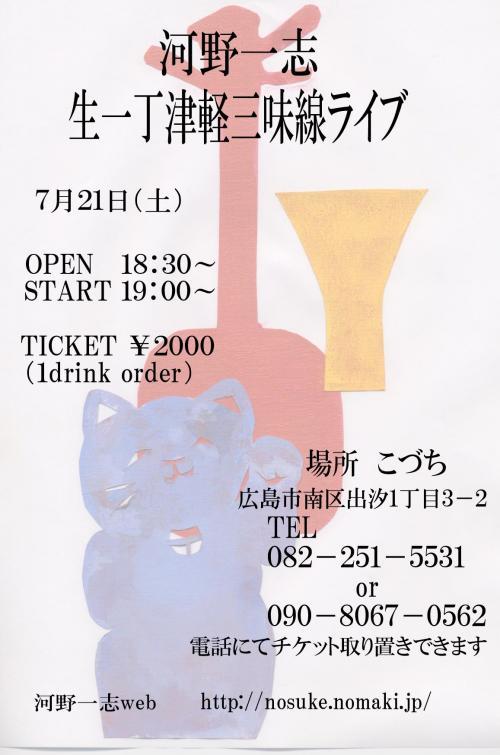 こづちライブ_convert_20120702214203