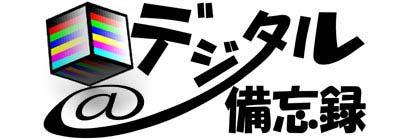 デジタル@備忘録