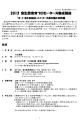 2013食生態食育プロモーターズ養成講座チラシ-1