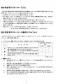 2013食生態食育プロモーターズ養成講座チラシ-2