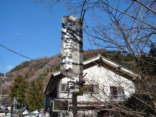 13_12_08-06hinoharamura.jpg