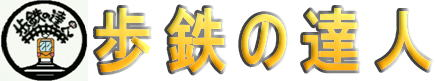歩鉄の達人(廃線・廃道・隧道ウオーキング)