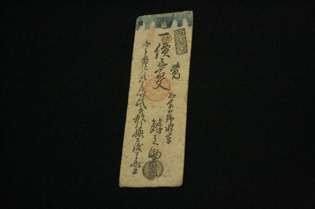 藩札 播磨國 小野藩 金五百匁