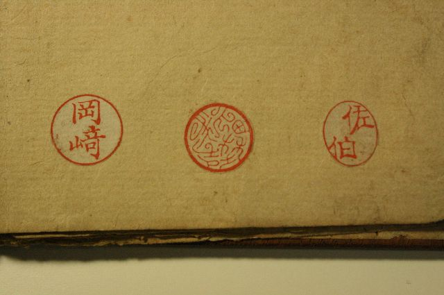 手彫り印鑑 八方篆書体