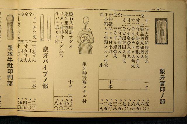 印章カタログ