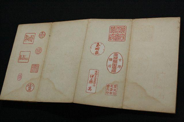 手彫り印鑑 昭和印譜