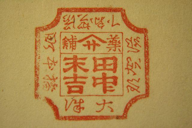 手彫り印鑑 明治印譜