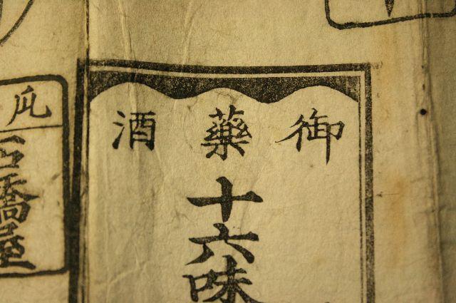 手彫り印鑑 明治初期の印譜