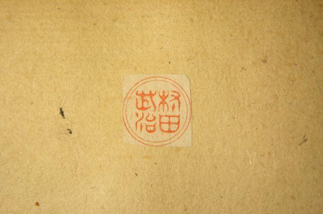 手彫り印鑑 大篆 笹文字 柳葉篆