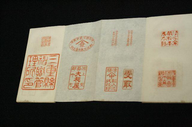 手彫り印鑑 印譜