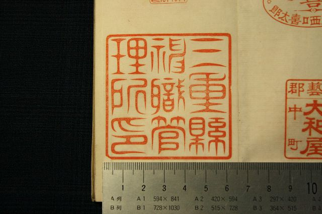 大篆の手彫り印鑑(柳葉篆 笹文字)