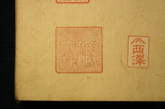 畳篆  手彫り印鑑