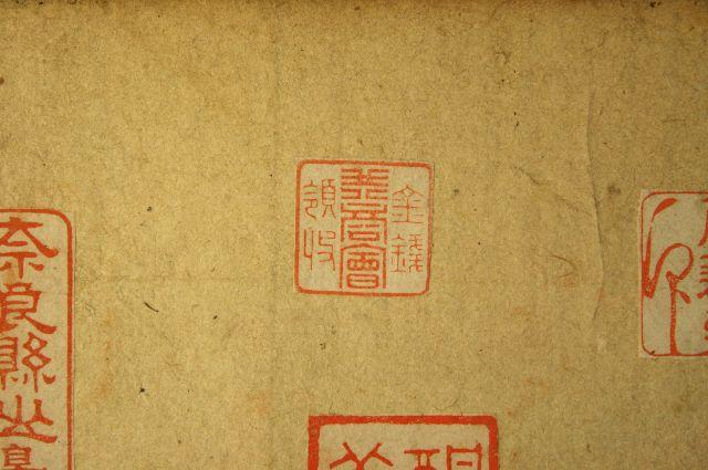 手彫り印鑑 角印 篆書体