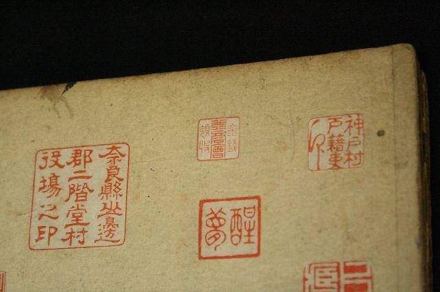 手彫り印鑑 印篆
