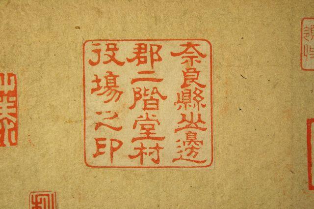 隷書体の手彫り印鑑