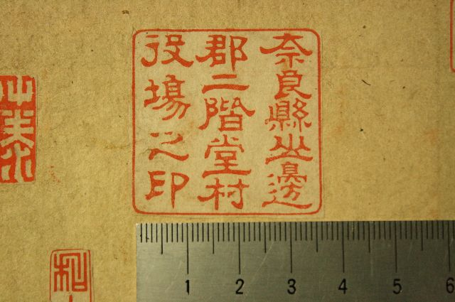 手彫り印鑑 隷書体 角印