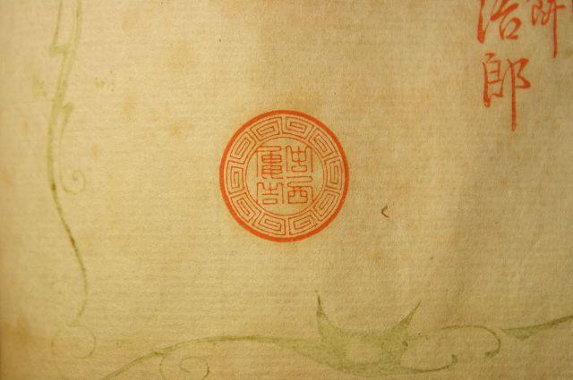 手彫り印鑑 雷紋