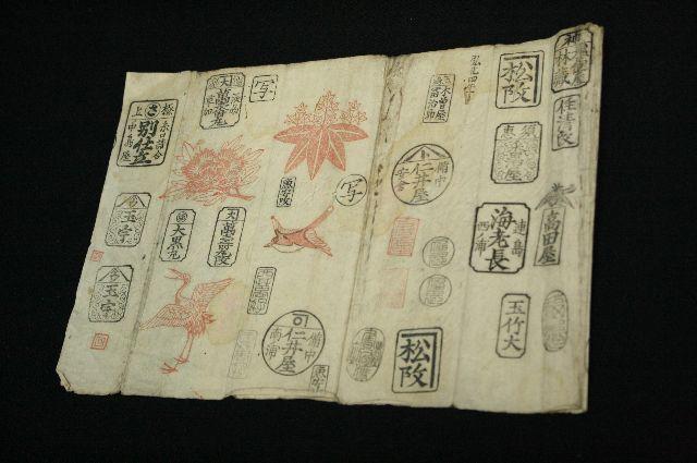 手彫り印鑑 明治初期の印譜より