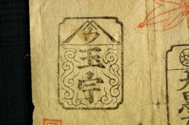 手彫り印鑑 明治初期 唐草模様