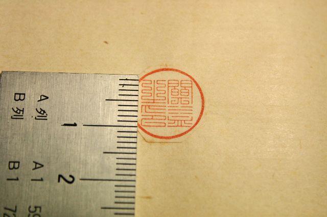 手彫り印鑑:畳篆