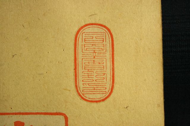 畳篆の手彫り印鑑(割印)