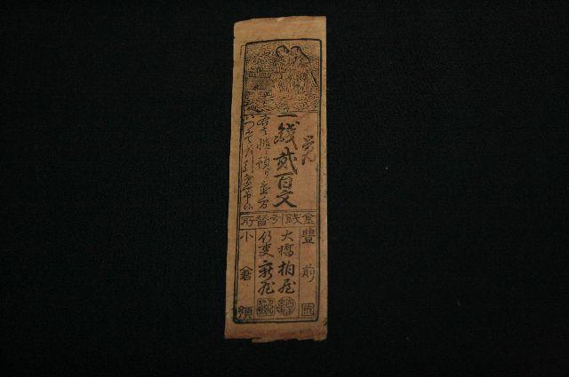 豊前國小倉藩 藩札 覚一銭貮百文
