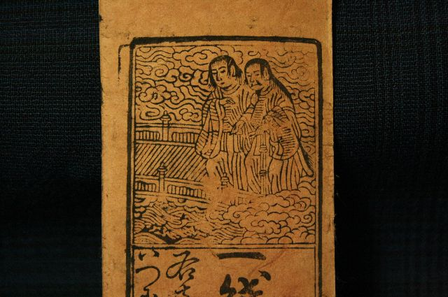 小倉藩 藩札 覚一銭貮百文 手彫り