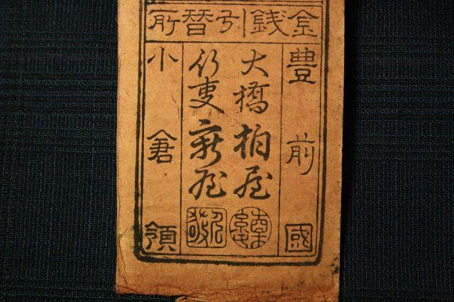 小倉藩 藩札 覚一銭貮百文 手彫り柳葉篆・笹文字