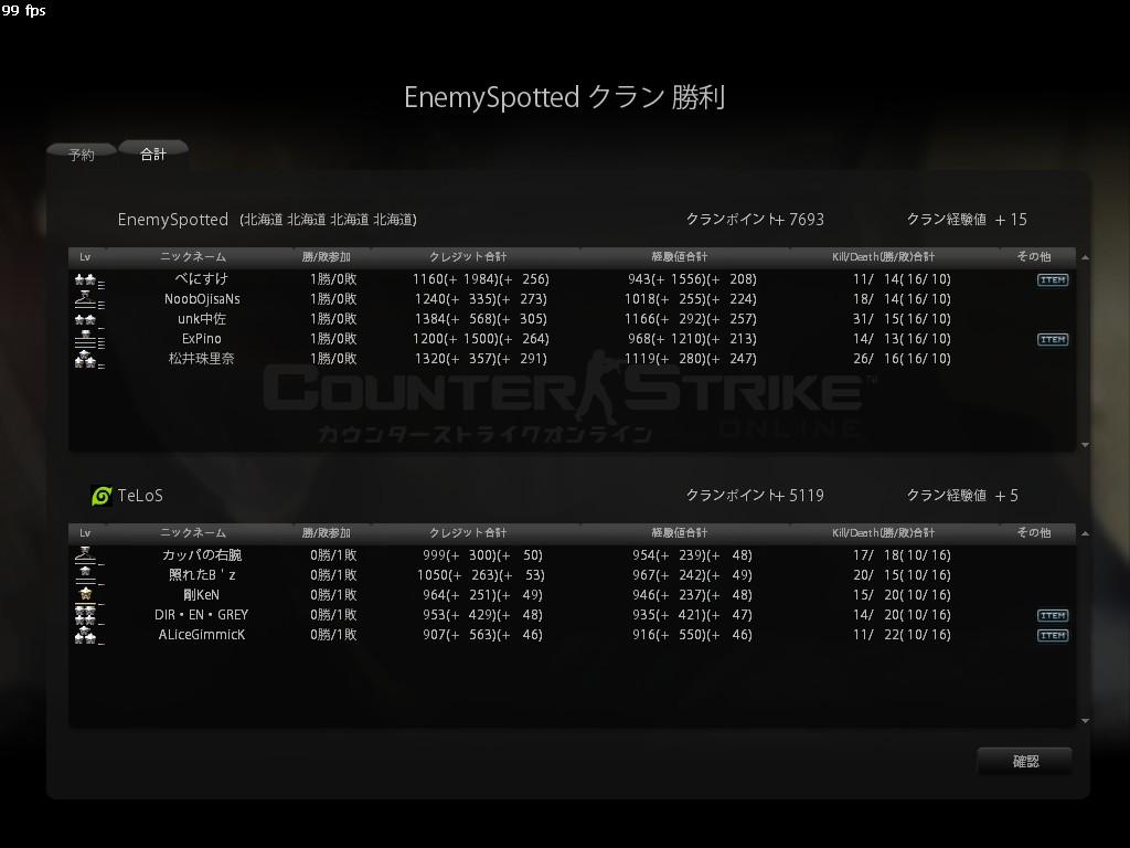 EnemySpotted.jpg