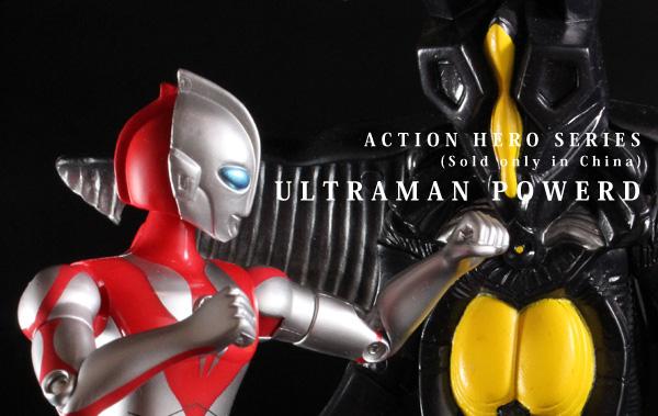 中国版アクションヒーローシリーズ ウルトラマンパワード