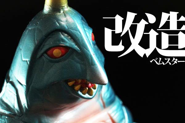 円谷コミュニケーションズ 怪獣郷 改造ベムスター
