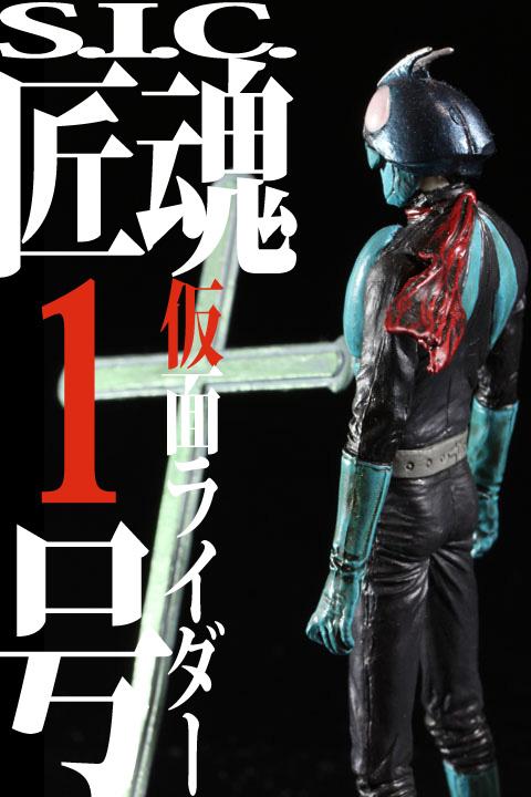 S.I.C.匠魂 VOL.2 仮面ライダー1号(ノーマルカラーVer.)