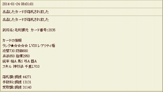 2014012917220718b.png