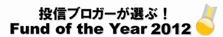 投信ブロガーが選ぶ! Fund of the Year 2012