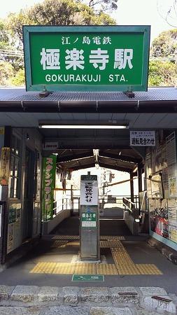 がけ崩れ事故により極楽寺駅に入れず