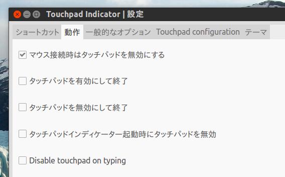 Touchpad-Indicator Ubuntu 14.10 オプション マウス接続時にタッチパッドを無効化